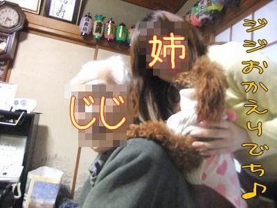 1.6じじ姉