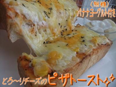 1.14ピザトースト