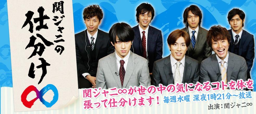 関 ジャニ tv