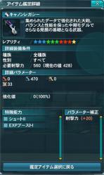PSO日記03