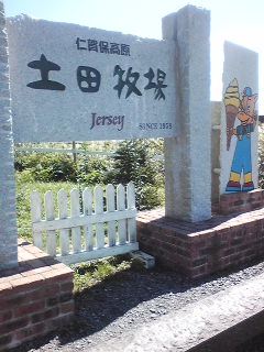 土田牧場の看板