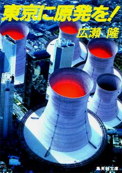 TokyoGenpatsu.jpg