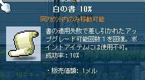 白の書10%