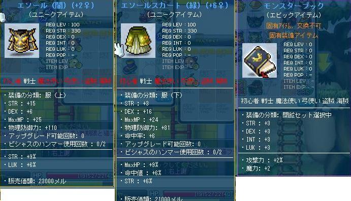 DS鎧上・鎧下・モンスターブック