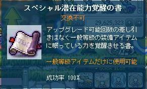 スペシャル潜在100%書