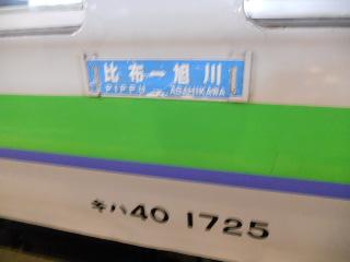 1025asahikawa-11.jpg
