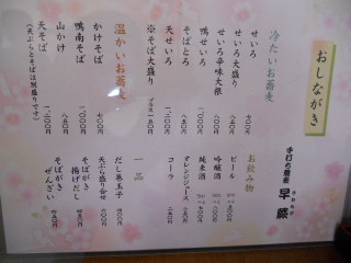 1103sawarabi-5.jpg
