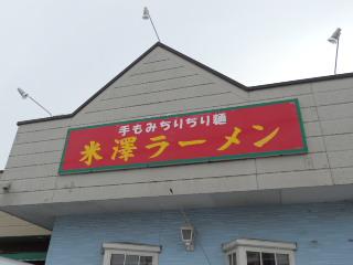 1221yonezawara-1.jpg