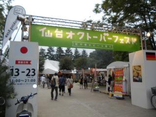 2013okutofesu-1.jpg