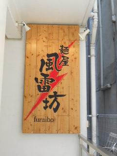 818furaibo-1.jpg