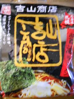 yosiyamasyouten-1.jpg