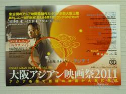 アジアン映画祭ポスター