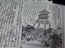 眺望閣の新聞記事