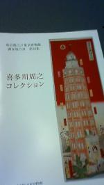 喜多川コレクション報告書