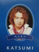 KATSUMIさん