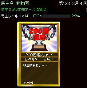 200勝達成