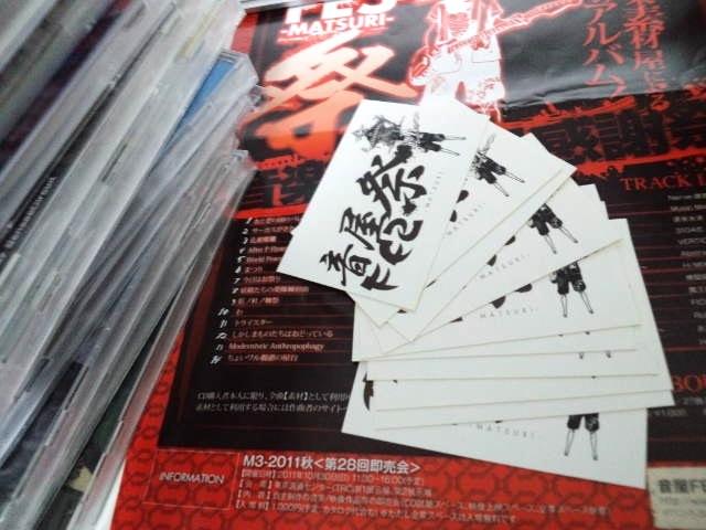 音屋FES【祭-Matsuri-】ステッカー