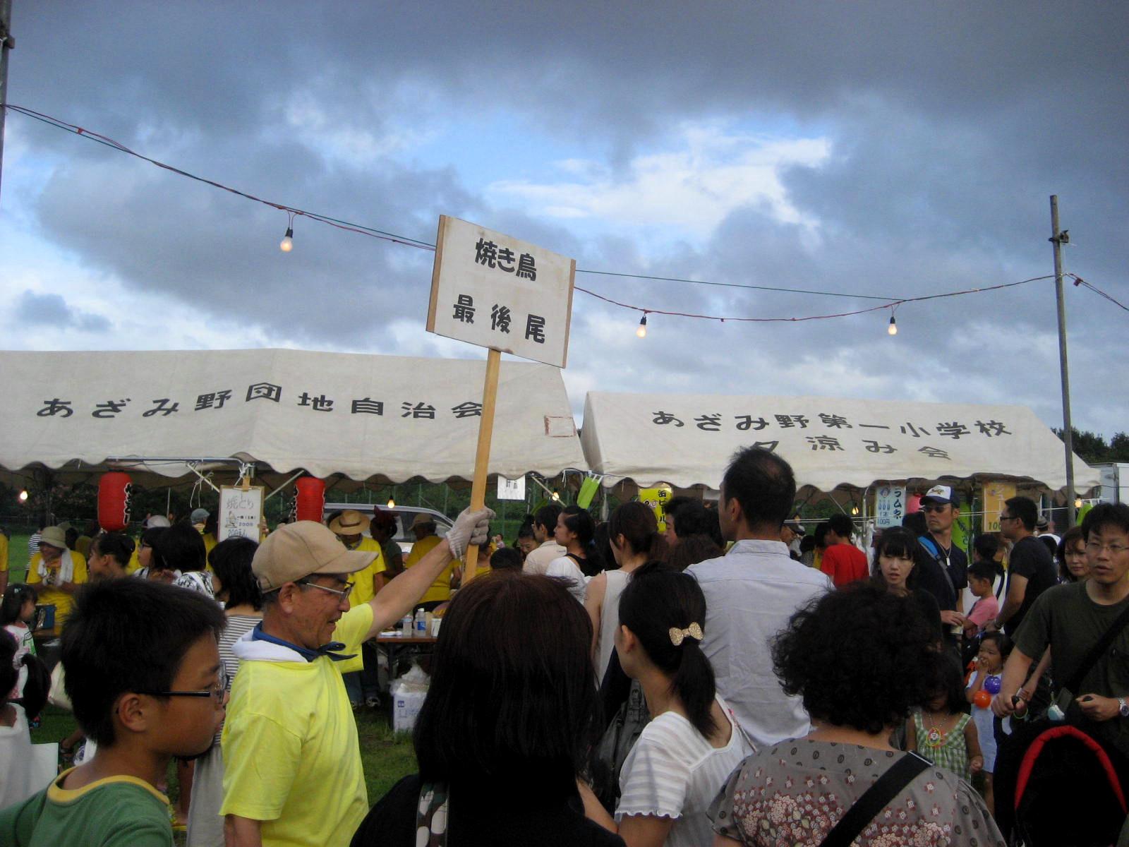 あざみ野祭り 011