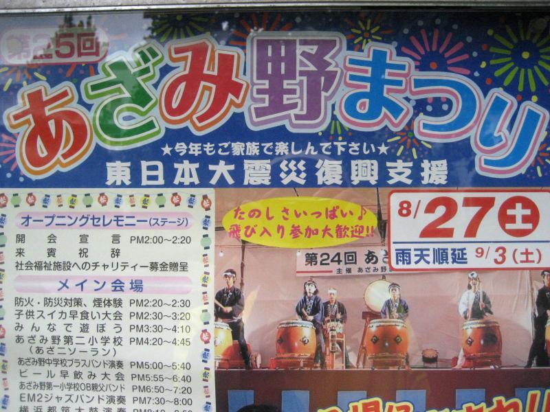 あざみ野祭り+003_convert_20110904103357