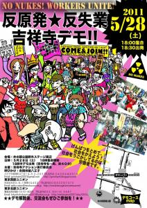 kichijoji-demo20110528-flyer-color_convert.jpg
