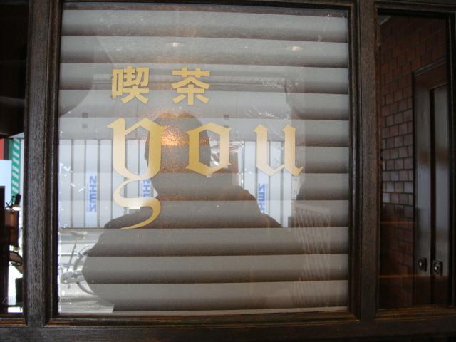 喫茶店YOU@東銀座