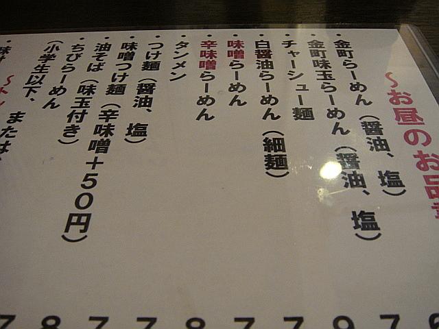 メニュー@金町製麺