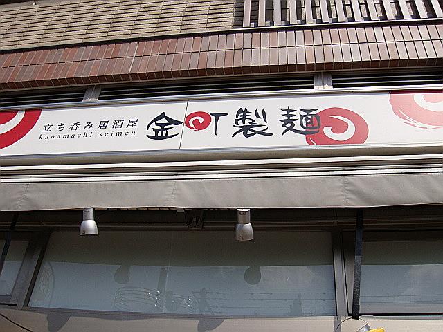 立ち飲み金町製麺@金町