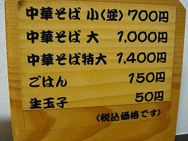 メニュー@西町 大喜 富山駅前店