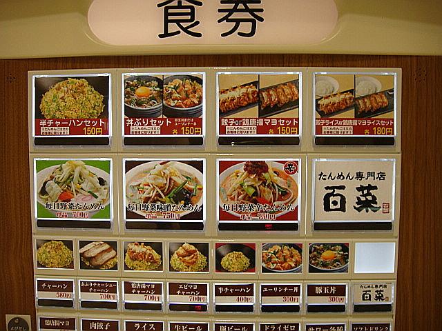 券売機@ たんめん専門店 百菜