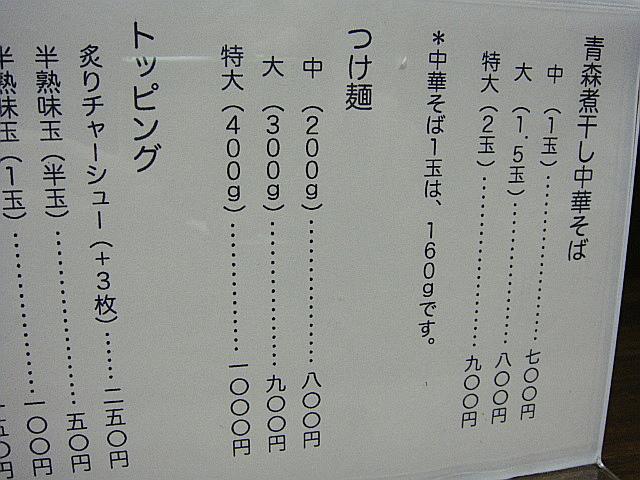 メニュー@青森煮干ラーメン ごうかく