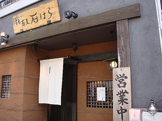 蕎麦 石はら@松陰神社