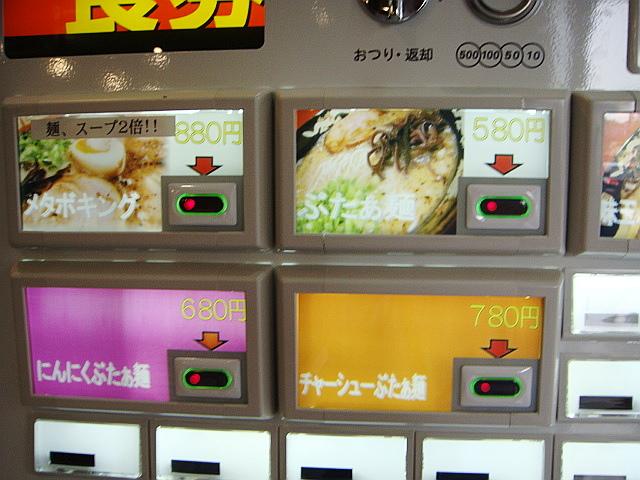 券売機@ろくとん軒