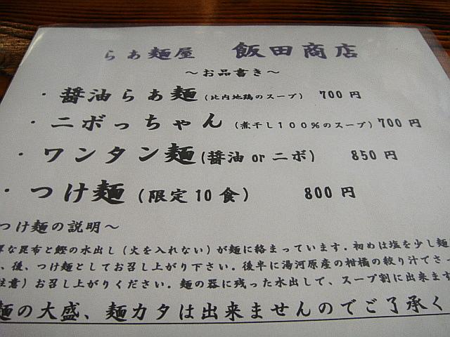 メニュー@飯田商店