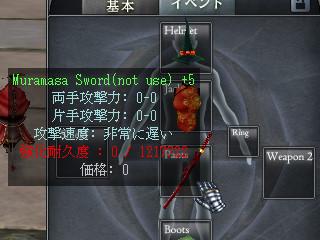 +5で攻撃力がw