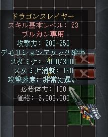 伝説のサブ武器
