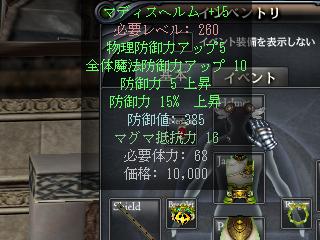 マディス+15