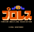 プロレス Famicom Wrestling Association 200910192109533