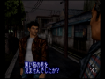 shenmue0030.png