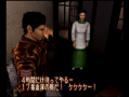 shenmue0045.png