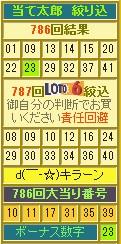 2013y08m13d_160816316.jpg
