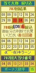 2013y08m16d_101717108.jpg