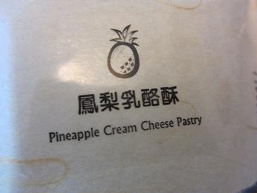 チーズパイナップルケーキ2