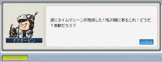 メイプル_101006_002324