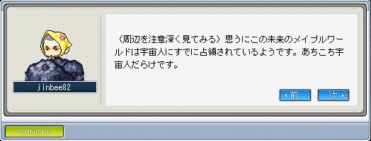 メイプル_101006_002433