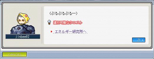 メイプル_101006_002407
