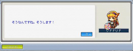 メイプル_101006_002451