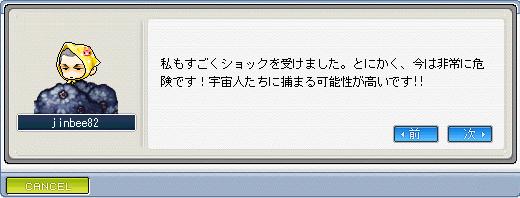 メイプル_101006_002441