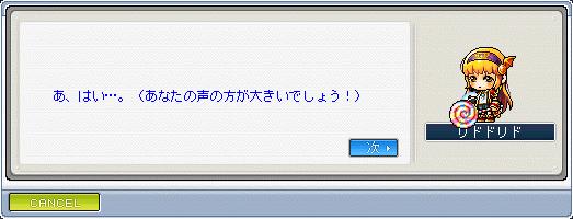 メイプル_101006_002500