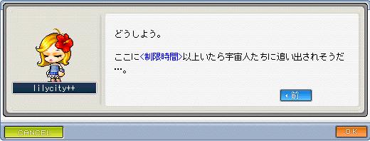 メイプル_101006_002855