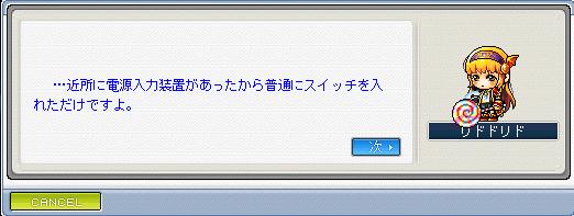 メイプル_101006_003006